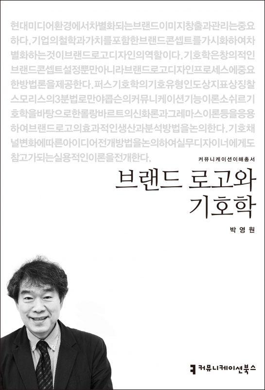 브랜드로고와기호학_앞표지_200225 (1)