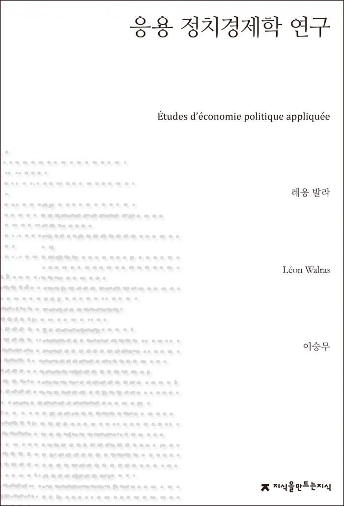 응용정치경제학연구