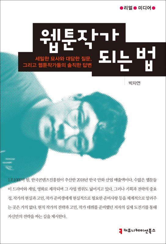 웹툰작가되는법_앞표지_08229_200324