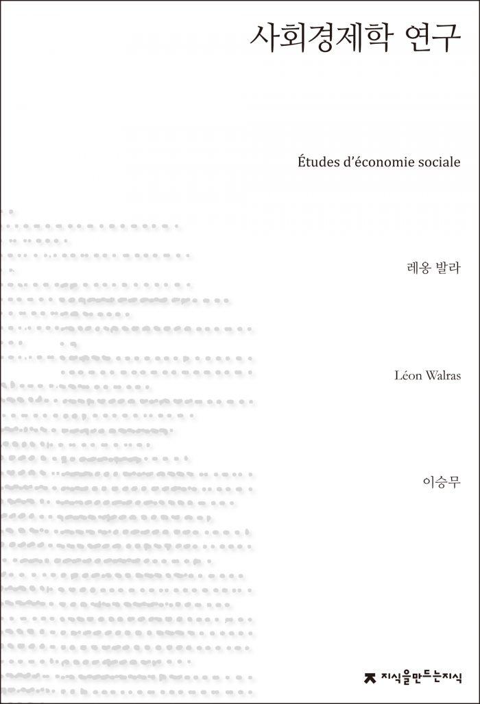 사회경제학연구