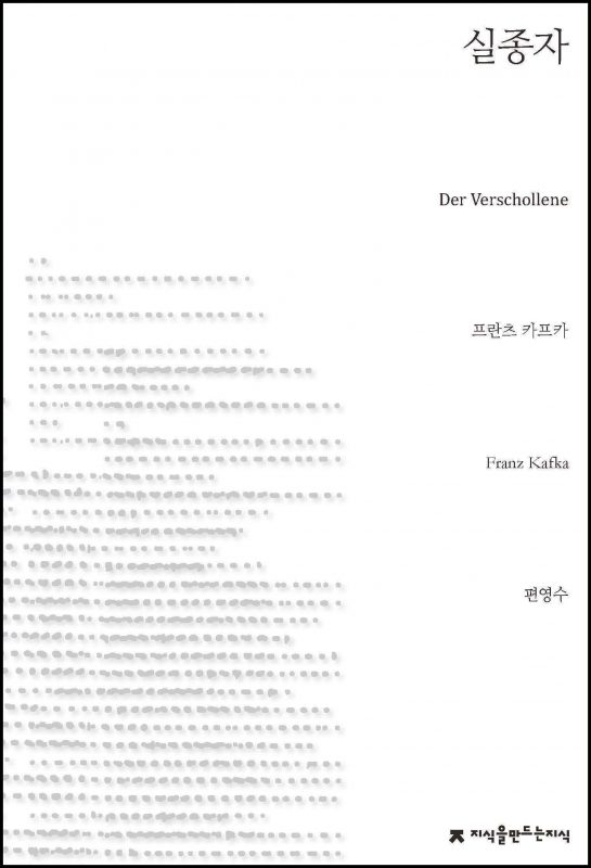 실종자_앞표지_200316