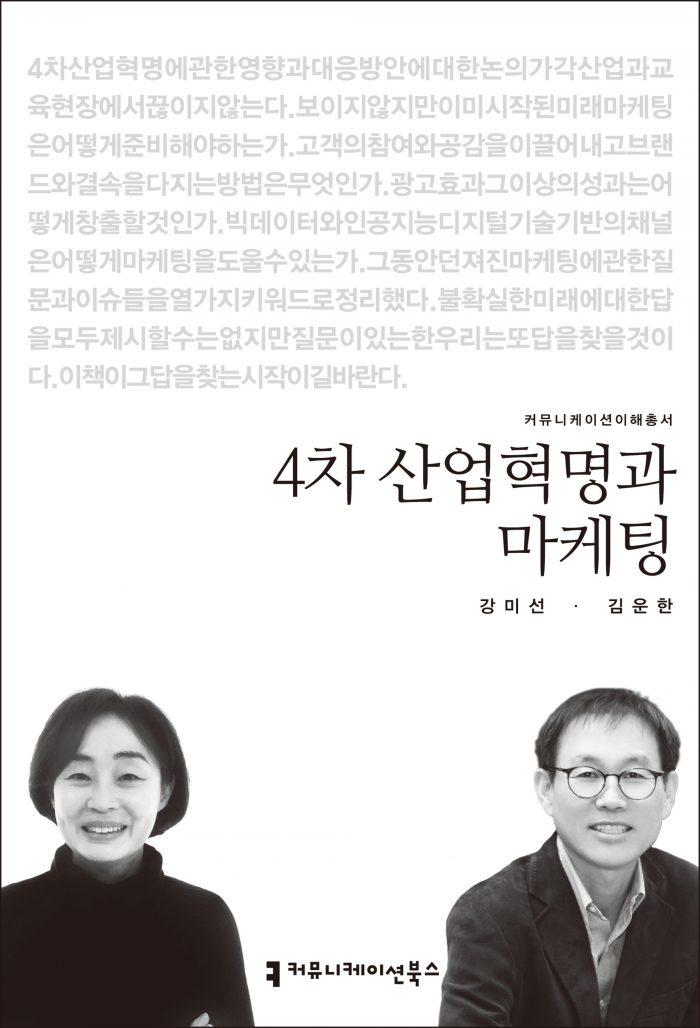 4차산업혁명과마케팅_앞표지_08223_200211