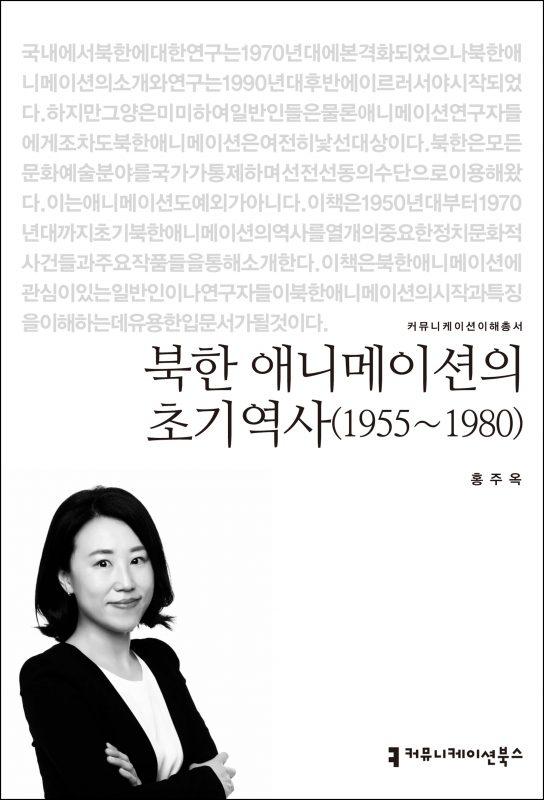북한애니메이션의초기역사_앞표지_200407 (2)