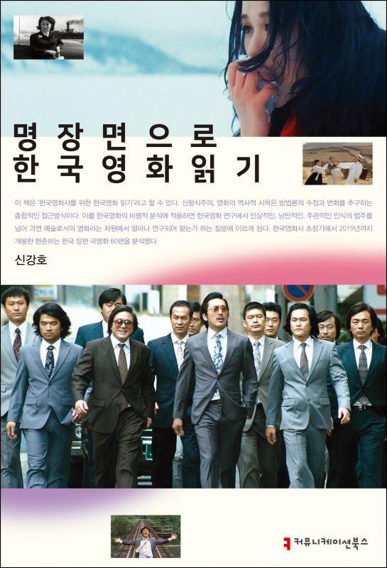 명장면으로한국영화읽기_앞표지_200408