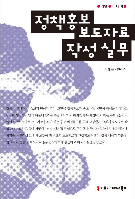 정책홍보보도자료_앞표지2_200330