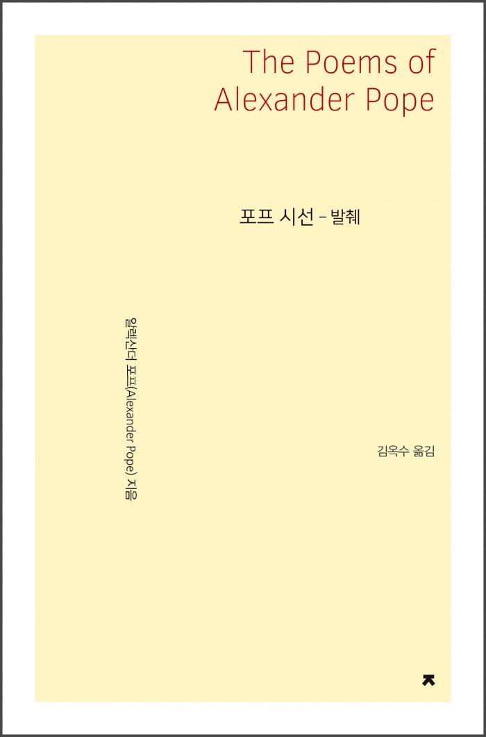 포프시선-발췌_앞표지