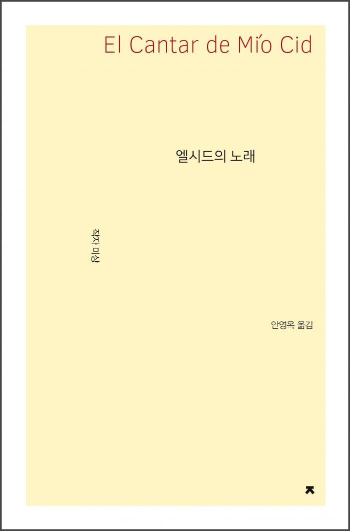 엘시드의노래_앞표지
