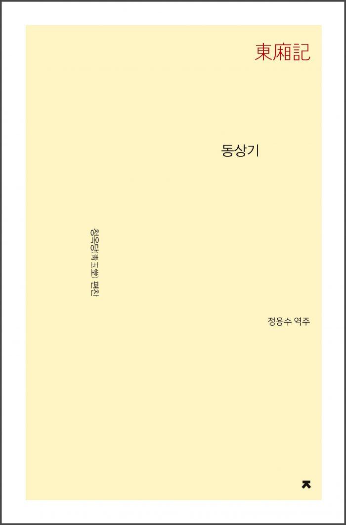 동상기_앞표지