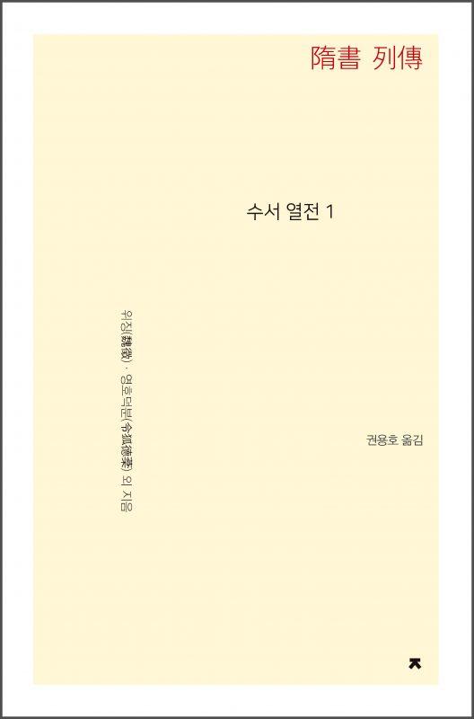 수서열전1_앞표지