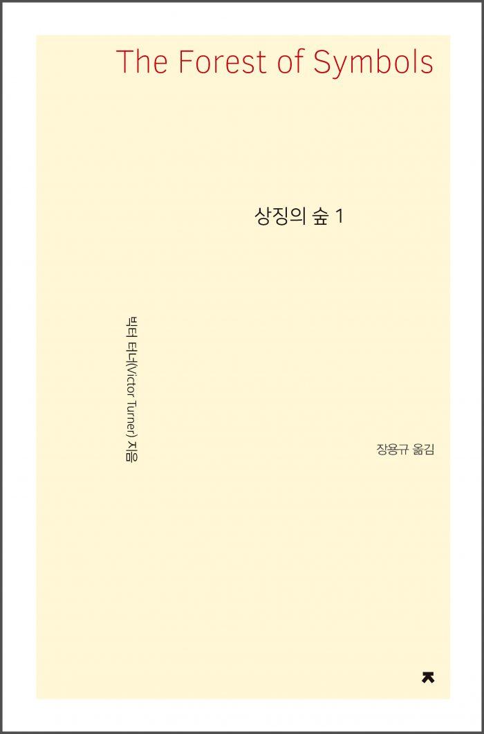 상징의숲1_앞표지