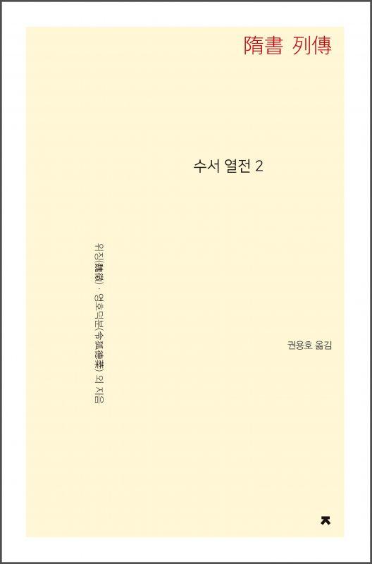 수서열전2_앞표지