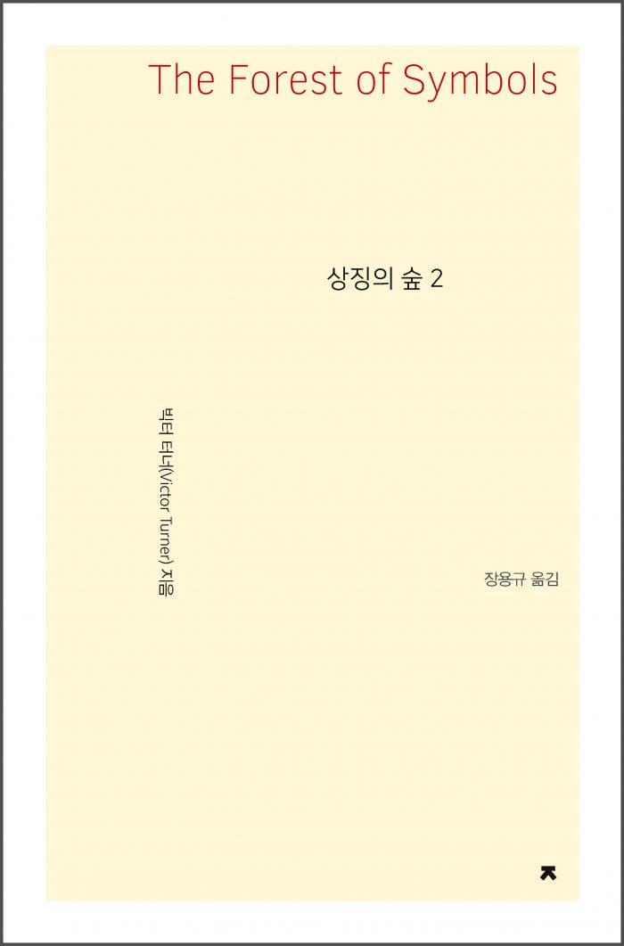 상징의숲2_앞표지