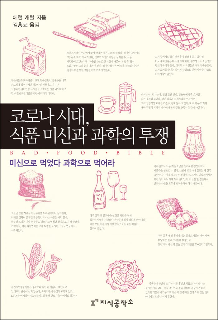 코로나시대식품미신과과학의투쟁_앞표지_02237_200513