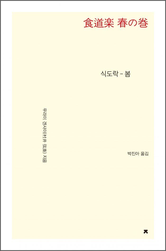 식도락-봄_앞표지