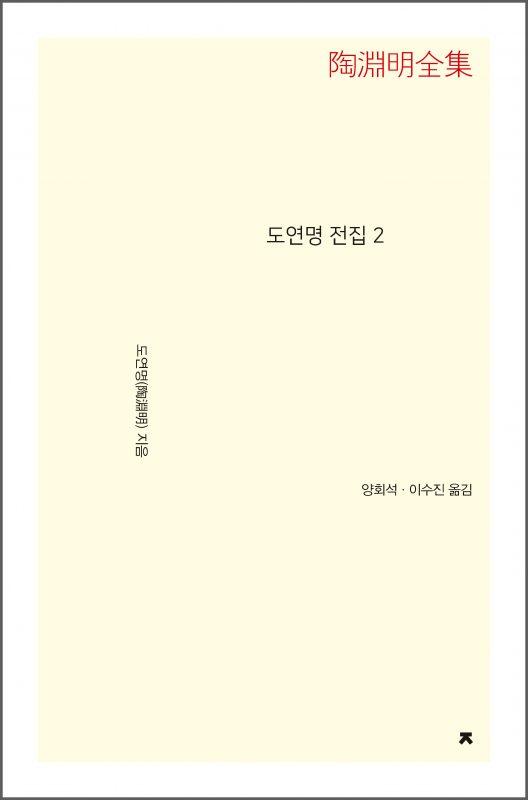 도연명전집2N_앞표지_21628_200508