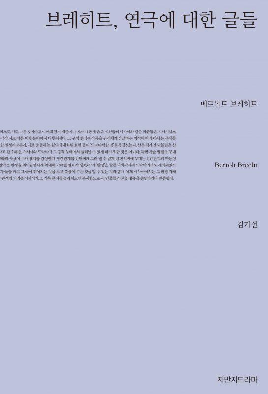 지만지드라마브레히트,연극에대한글들_앞