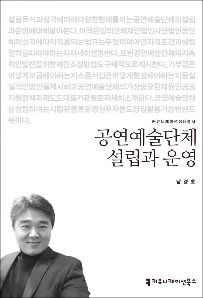 공연예술단체설립과운영_앞표지_08238_200612