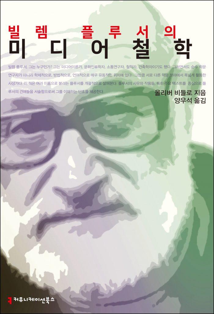 빌렘플루서의미디어철학_앞표지_08241_200623