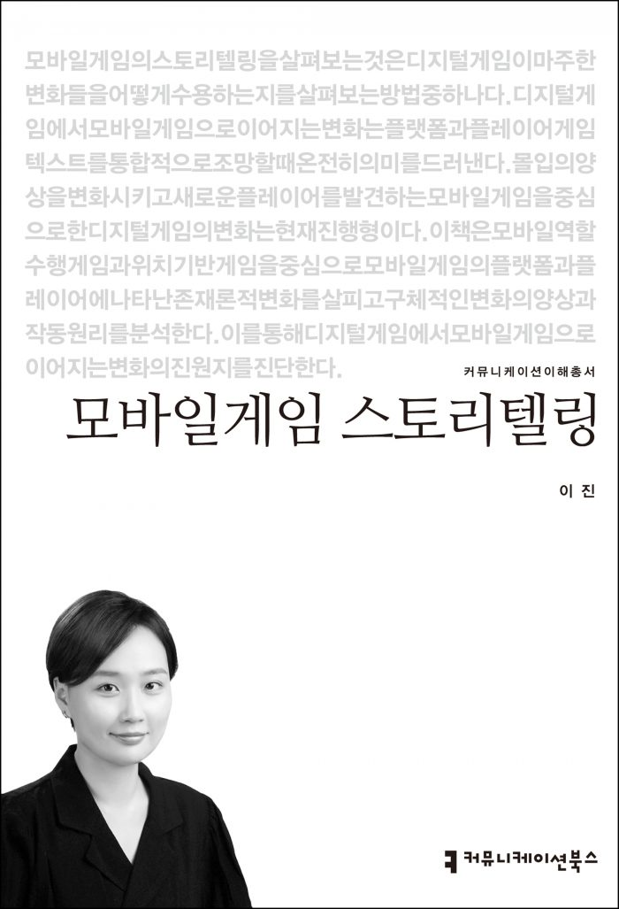모바일게임스토리텔링_앞표지_200608