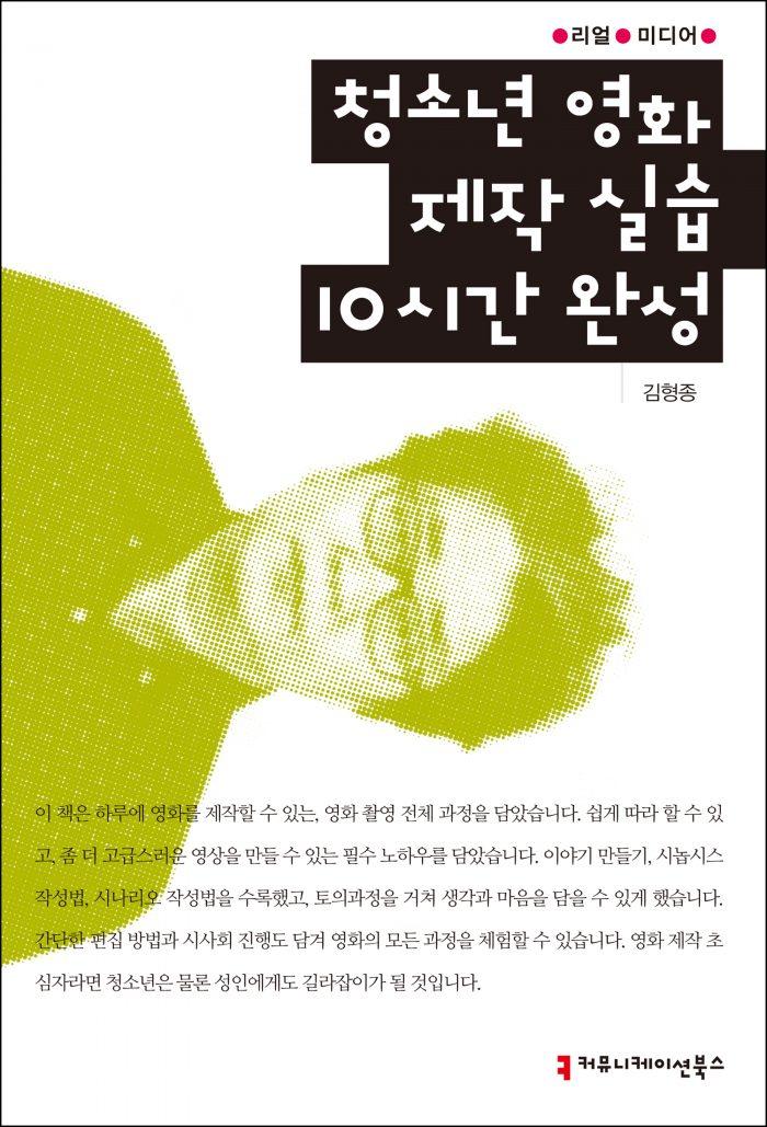 청소년영화제작실습10시간완성_앞표지_08233_200416