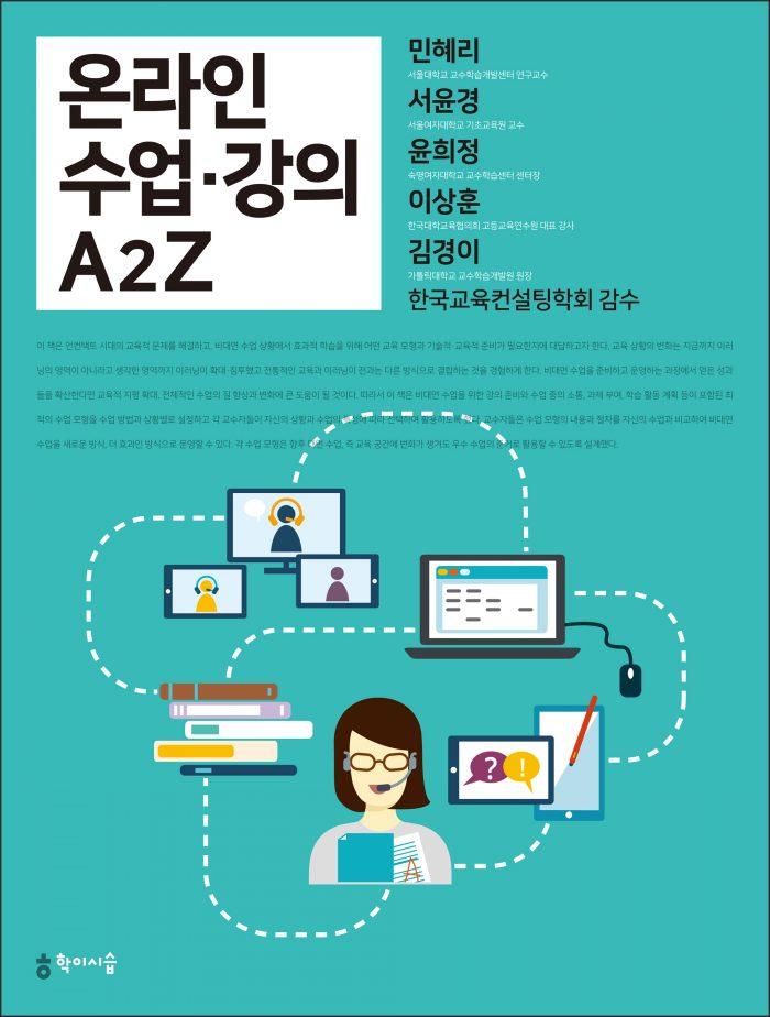 온라인수업A2Z_앞표지_200623