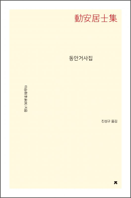 동안거사집N_앞표지