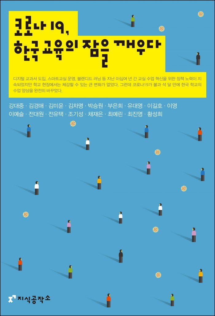 코로나19,한국교육의잠을깨우다_앞표지_200601
