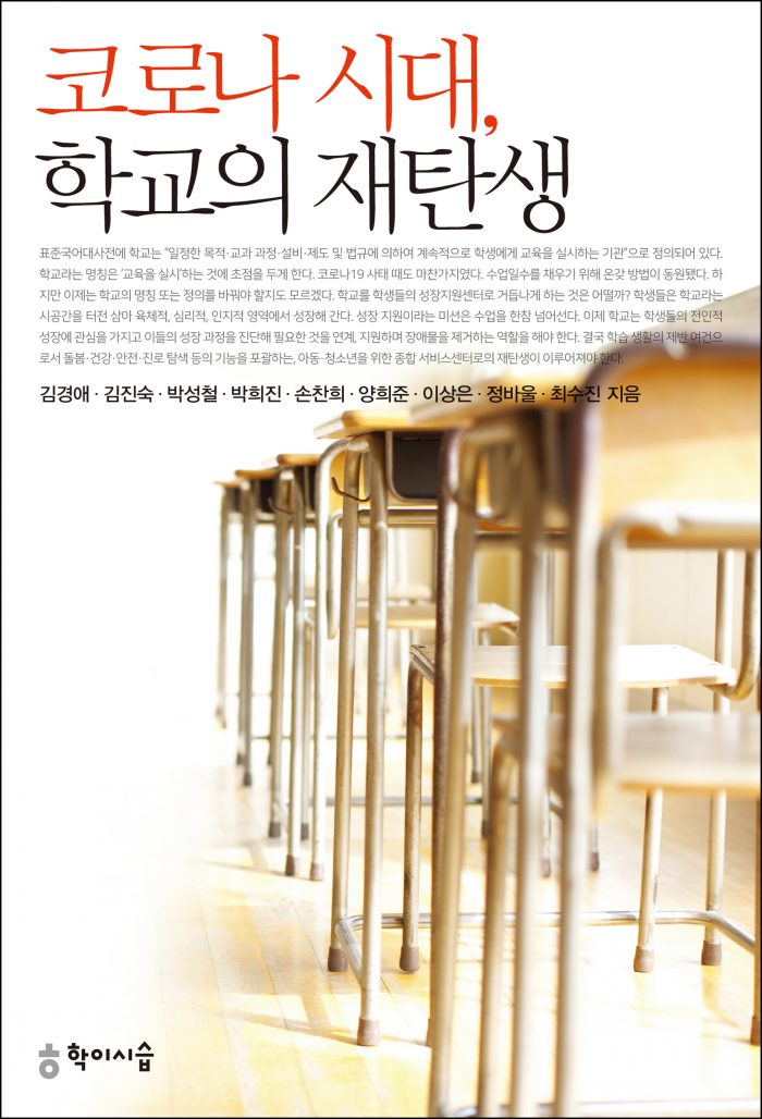 코로나시대,학교의재탄생_앞표지_10099_200721