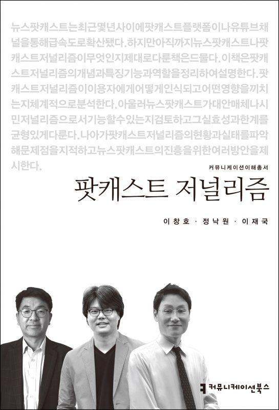 팟캐스트저널리즘_앞표지_08242_200630