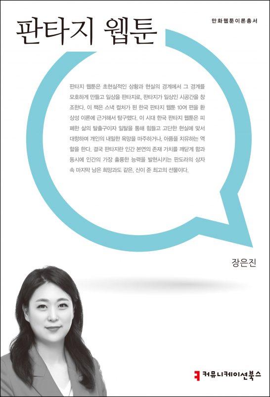 판타지웹툰_앞표지_08247_200730