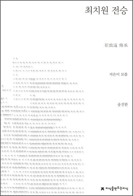 최치원전승_앞표지