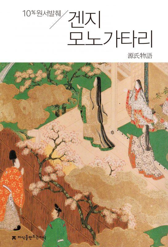 원서발췌겐지모노가타리(개정판)_앞표지