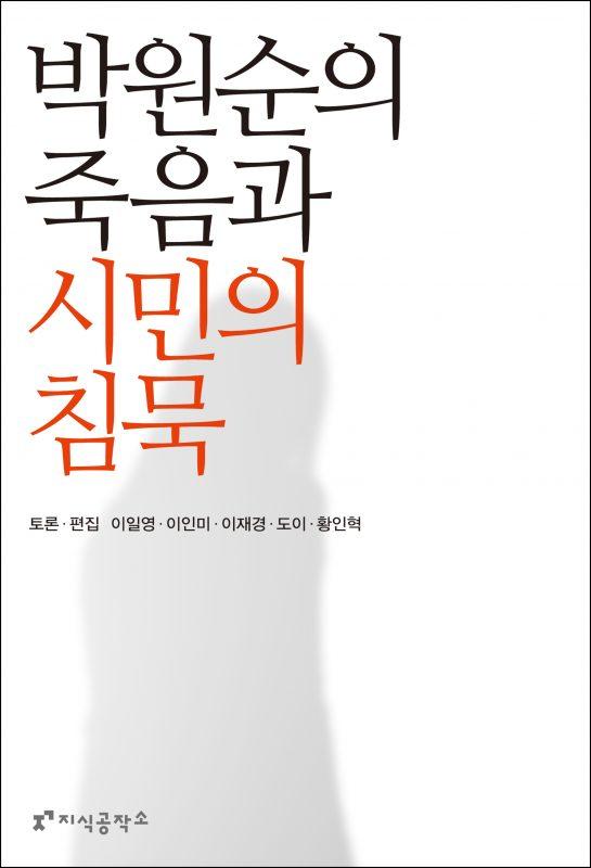 박원순의죽음과시민의침묵_앞표지_02241_200811