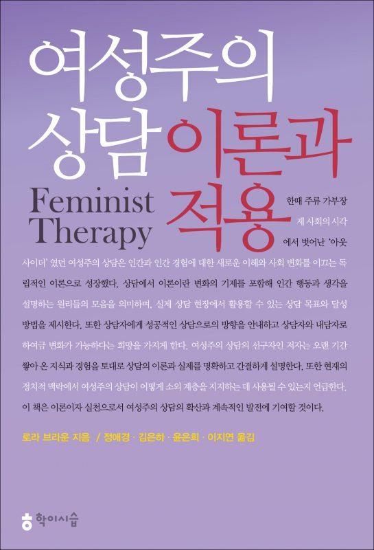 여성주의상담이론과적용_앞표지_10101_200925