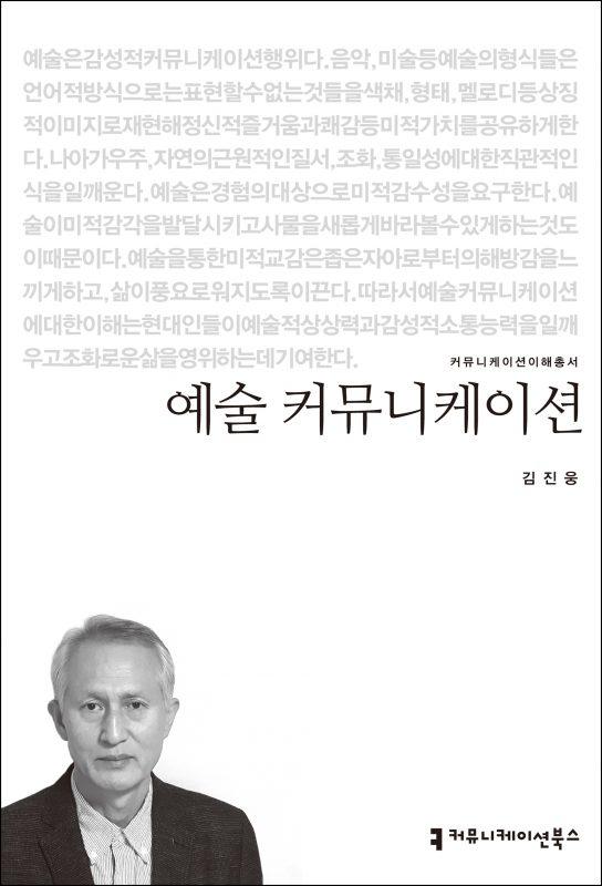 예술커뮤니케이션_앞표지_08254_20200910
