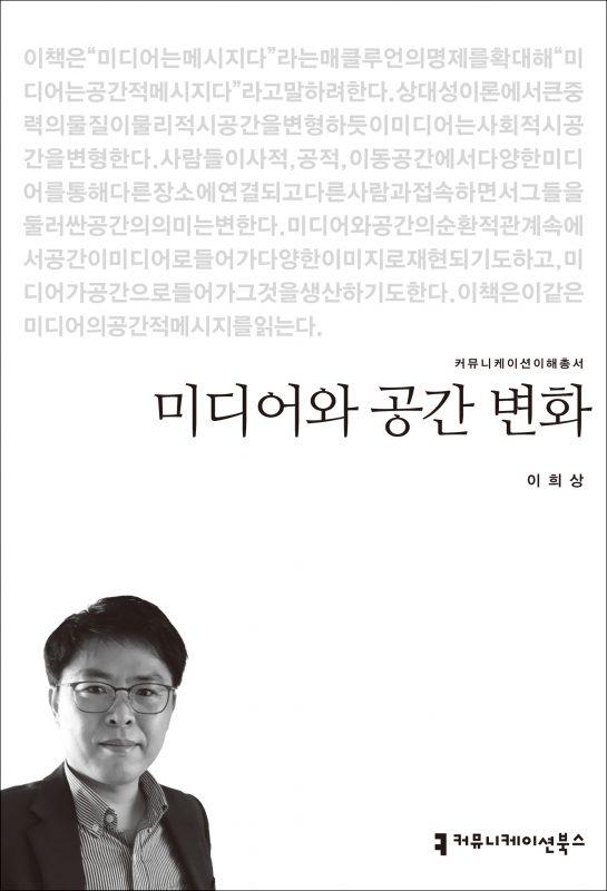 미디어와공간변화_앞표지_08257_20201013