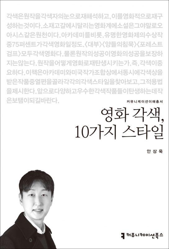 영화각색10가지스타일_앞표지_08259_20201023