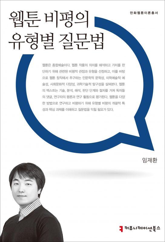 웹툰 비평의 유형별 질문법[만화웹툰이론총서]_앞표지_08265_20201125