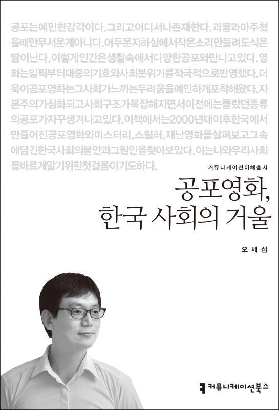 공포영화, 한국 사회의 거울_앞표지_08263_20201113