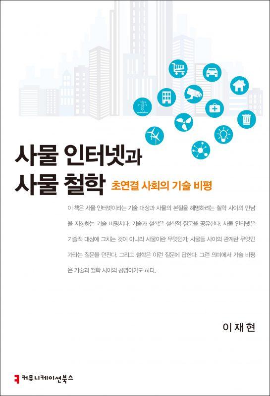 사물 인터넷과 사물 철학_앞표지_08266_20201127 (1)