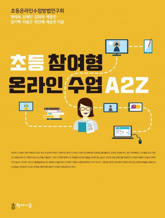 초등 참여형 온라인수업 A2Z_앞표지_20201125