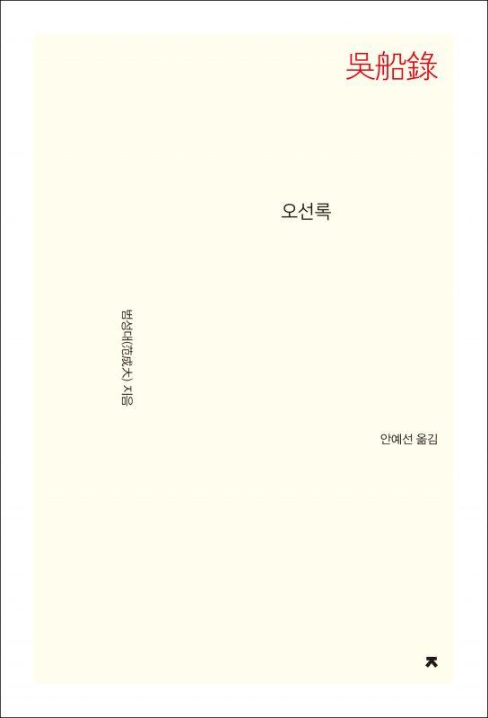 오선록_앞표지