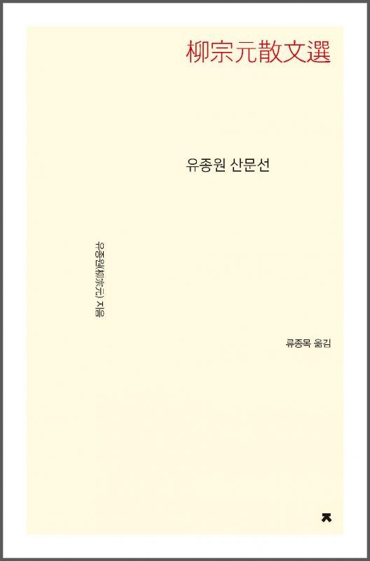 유종원산문선N_표지이미지