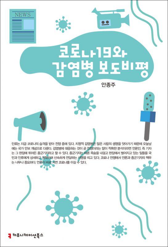 코로나19와 감염병 보도비평_앞표지_08261_20201118