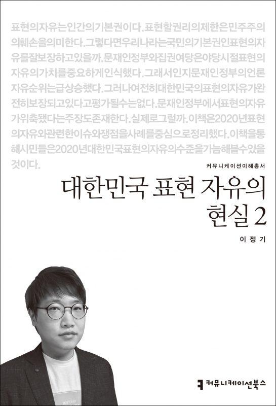 대한민국 표현 자유의 현실2_앞표지_08267_20201211