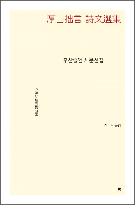 후산졸언시문선집N_표지이미지