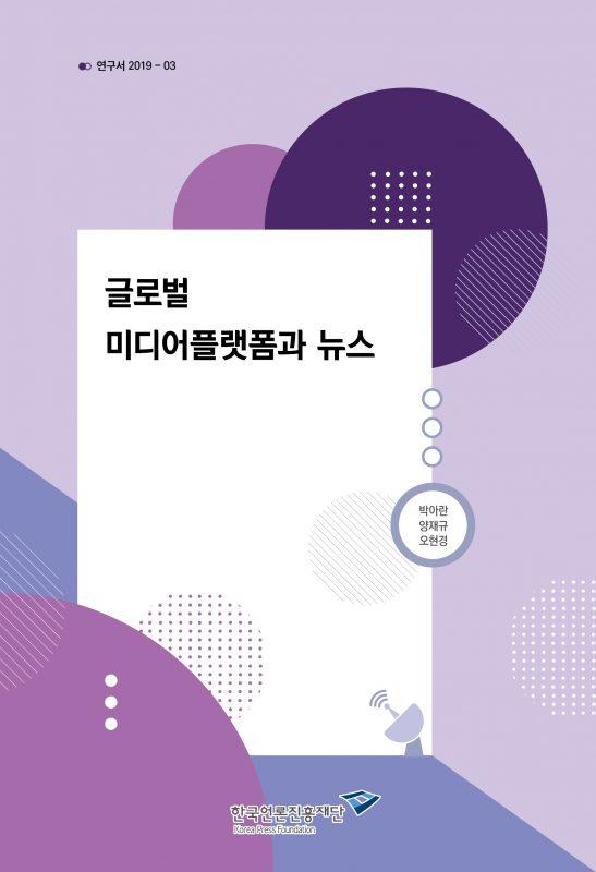 글로벌미디어플랫폼과뉴스_표지