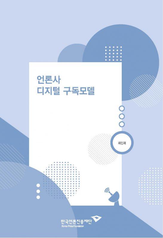 표지_언론사 디지털 구독모델_2019