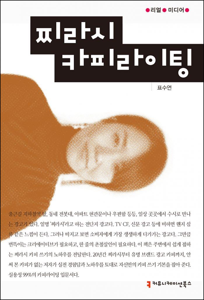찌라시 카피라이팅_앞표지_08274_210122