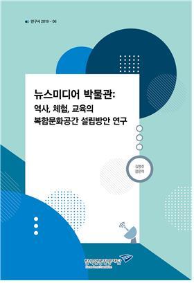 뉴스미디어박물관_표지